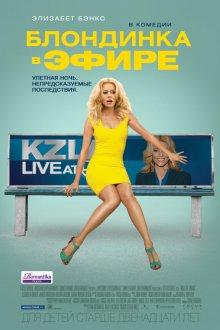 Блондинка в эфире смотреть онлайн бесплатно HD качество