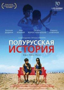 Полурусская история смотреть онлайн бесплатно HD качество