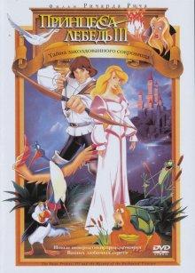 Принцесса Лебедь 3: Тайна заколдованного королевства смотреть онлайн бесплатно HD качество