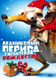 Ледниковый период: Гигантское Рождество смотреть онлайн бесплатно HD качество