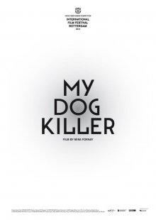 Мой пес Киллер