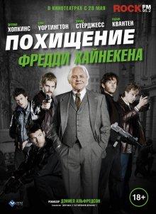 Похищение Фредди Хайнекена смотреть онлайн бесплатно HD качество