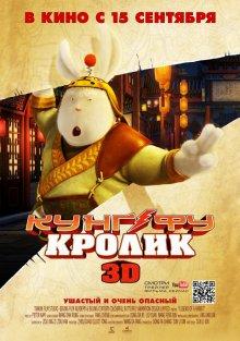 Кунг-фу Кролик смотреть онлайн бесплатно HD качество