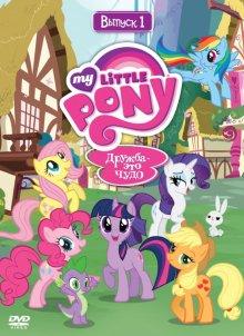 Мой маленький пони: Дружба - это чудо онлайн бесплатно