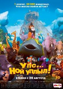 Упс – Ной уплыл! смотреть онлайн бесплатно HD качество