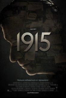 1915 смотреть онлайн бесплатно HD качество