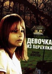 Девочка из переулка