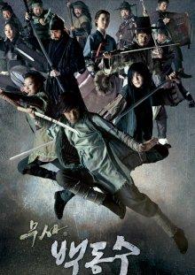 Воин Пэк Тон Су онлайн бесплатно