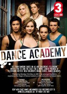 Танцевальная академия онлайн бесплатно