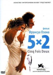 5x2 смотреть онлайн бесплатно HD качество