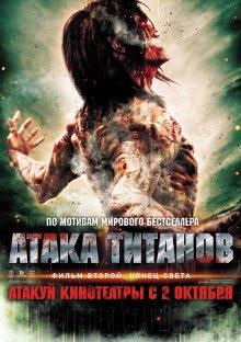 Атака титанов – Фильм второй: Конец света