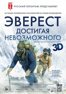 Эверест: Достигая невозможного