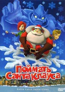 Поймать Санта Клауса смотреть онлайн бесплатно HD качество