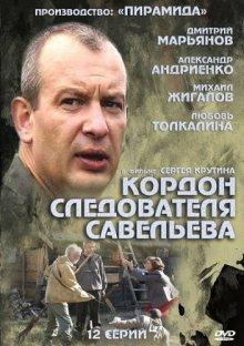 Кордон следователя Савельева онлайн бесплатно