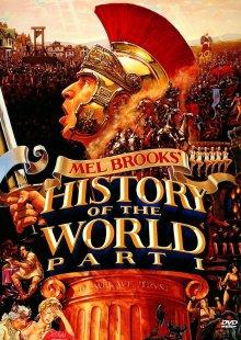 Всемирная история, часть 1