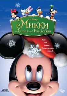 Микки: И снова под Рождество смотреть онлайн бесплатно HD качество