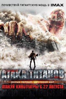 Атака титанов – Фильм первый: Жестокий мир смотреть онлайн бесплатно HD качество