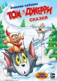 Том и Джерри: Сказки онлайн бесплатно