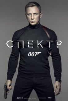 007: СПЕКТР смотреть онлайн бесплатно HD качество