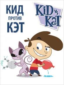 Кид против Кэт