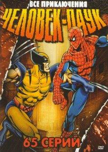 Человек-паук онлайн бесплатно