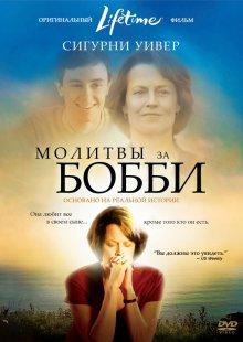 Молитвы за Бобби смотреть онлайн бесплатно HD качество