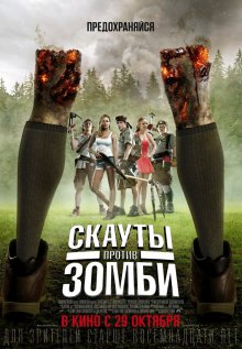 Скауты против зомби смотреть онлайн бесплатно HD качество