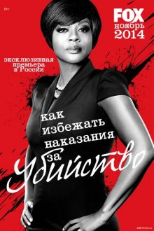 смотреть онлайн Как избежать наказания за убийство (2014) бесплатно