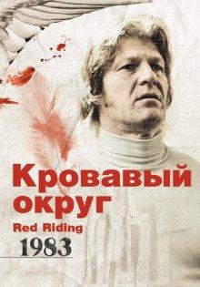 Кровавый округ 1983