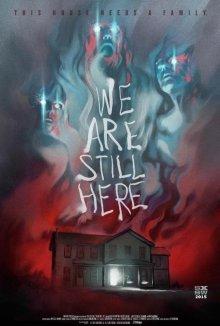 Мы все еще здесь