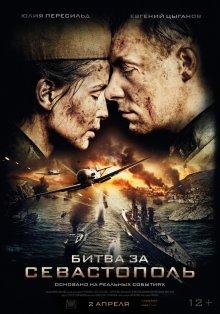 Битва за Севастополь смотреть онлайн бесплатно HD качество