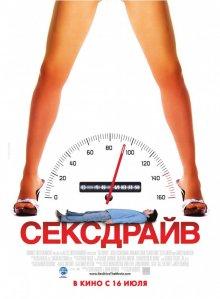 Смотреть фильмы онлайн бесплатно без регистрации сексдрайв
