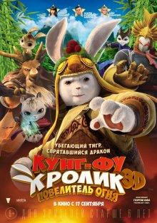 Кунг-фу Кролик: Повелитель огня смотреть онлайн бесплатно HD качество