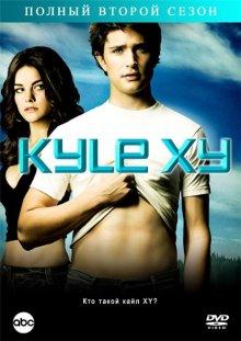 Кайл XY онлайн бесплатно