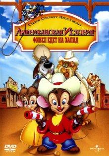 Американская история 2: Фивел едет на Запад