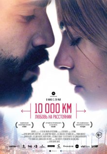 10 000 км: Любовь на расстоянии смотреть онлайн бесплатно HD качество