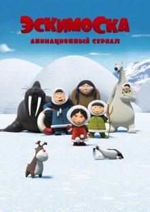 Эскимоска онлайн бесплатно