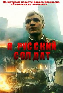 Я – русский солдат