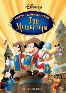 Три мушкетера: Микки, Дональд, Гуфи