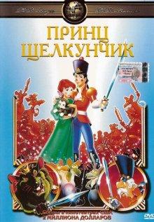 Принц Щелкунчик