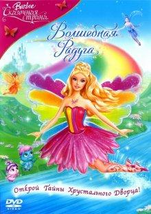 Барби: Сказочная страна – Волшебная радуга