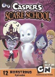 Школа страха Каспера