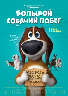 Большой собачий побег смотреть онлайн бесплатно HD качество