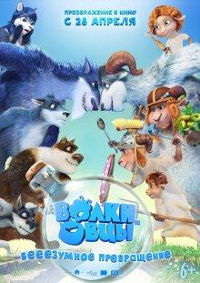 Волки и овцы: бе-е-е-зумное превращение смотреть онлайн бесплатно HD качество