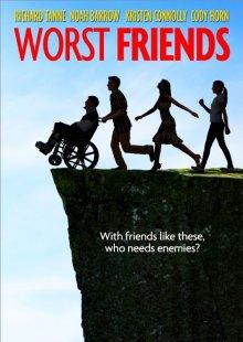 Худшие друзья