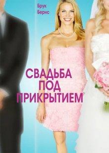 Свадьба под прикрытием