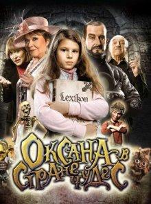 Оксана в стране чудес смотреть онлайн бесплатно HD качество