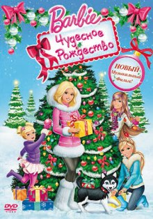 Барби: Чудесное Рождество смотреть онлайн бесплатно HD качество