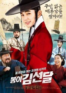Ким Сон-даль смотреть онлайн бесплатно HD качество