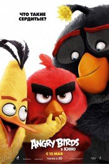 Злые птички в кино / Angry Birds в кино